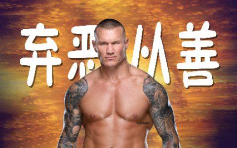 WWE反派之王兰迪奥顿竟要转入RAW成为正派选手