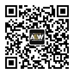 扫描二维码关注AEW,免费看大赛